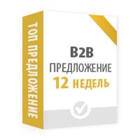Топ B2B предложение - на 12 недель