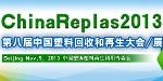 ChinaReplas2013