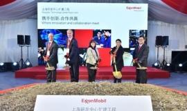 ExxonMobil breaks ground on multi-million dollar Shanghai Technology Center expansion