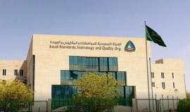 Restrykcyjne wymagania dla opakowań eksportowanych do Arabii Saudyjskiej