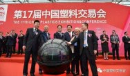 China PEC'2018 - Professional and Representative Plastics Exhibition